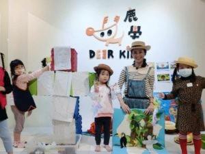 鹿學Deer Kids - 環遊世界ABC