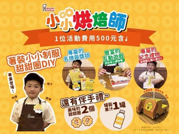 Mister Donut 小小烘焙師